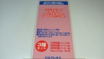 Mr.Grinding cloth (1000/2000/3000) - Gunze