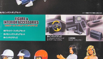 Figure, Interior Accessories - Fujimi