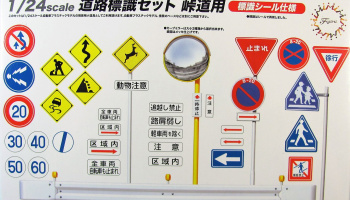 Road Sign for Pass Road - Fujimi
