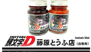 AE86 Interior Colours Paint Set 2x30ml - Zero Paints