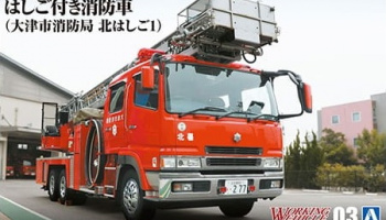 Working Vehice Fire Ladder Truck 1:72 - Aoshima