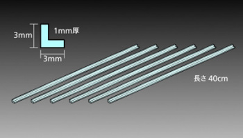 CLEAR PLASTIC BEAMS 3mm L-SHAPED (6PCS.) - Tamiya