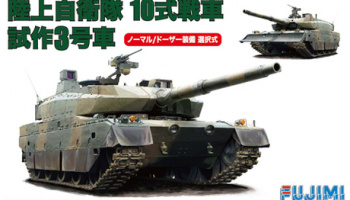 Ground Self-Defense Force Type 10 Tank Prototype No. 3 1:72 - Fujimi