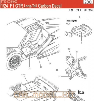 Carbon decal for F1 GTR [Long Tail] (for FUJ) - Studio27